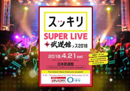 Blackpink Sukkiri Super Live in Budokan 2018